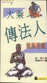 大乘傳法人:龍樹菩薩
