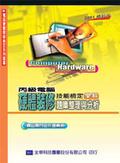 丙級電腦硬體裝修技能檢定學科題庫整理與分析