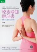 療癒瑜伽解剖書:喚醒身心靈的美好平衡:awakening the inner harmony of body & soul