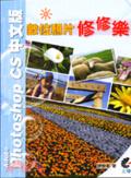 Photoshop CS中文版數位照片修修樂