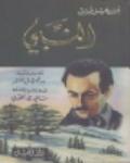 al-Nabī