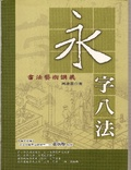 永字八法:書法藝術講義