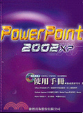 PowerPoint 2002 XP使用手冊