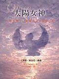 太陽女神:一枚古幣-一場現代的天國啟示錄