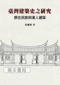 臺灣建築史之研究:原住民族與漢人建築