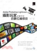 Adobe Photoshop Lightroom攝影玩家非學不可的數位編修技