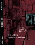 建築與現代性