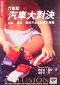 21世紀汽車大對決:通用.福司.豐田三大車廠贏的策略