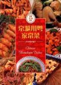 京滬川粵家常菜
