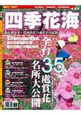 四季花海:全台39處賞花名所大公開
