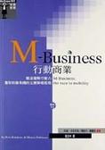 M-Business行動商業:在行動經濟致勝的企業策略指南