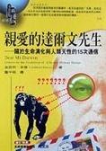 親愛的達爾文先生:關於生命演化與人類天性的15次通信