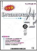 Dreamweaver 4白皮書