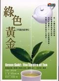 綠色黃金:茶葉的故事