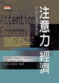 注意力經濟:捉準企業新焦距