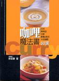 咖哩魔法書:日式丶東南亞丶印度丶歐風&美式丶中式咖哩60選