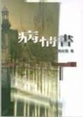 病情書:劉叔慧散文集