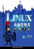 Linux系統管理者實戰手冊