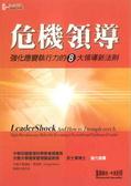 危機領導:強化應變執行力的8大領導新法則