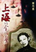 上海的金枝玉葉:上海公主戴西(郭婉瑩)的一生