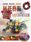 插花藝術:基礎花藝&歐式花藝