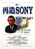 再造Sony:新力王國浴火重生