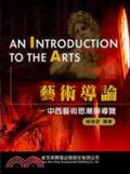 藝術導論:中西藝術思潮與導覽