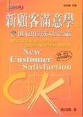 新顧客滿意學:e世紀的成功之道
