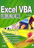 Excel VBA語法字典