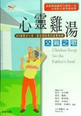 心靈雞湯:父親之歌