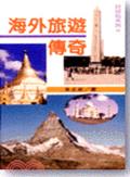 海外旅遊傳奇