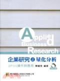 企業研究之量化分析:SPSS操作與應用