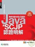 JAVA物件導向程式設計與SCJP認證明解:適用SCJP6.0/5.0