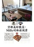 京都美好散策-Milly的私旅風景:從住宿開始的美食、咖啡、寺院小旅行