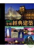 Top 100:全球經典建築
