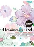 立刻學Dreamweaver CS4