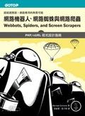 網路機器人.網路蜘蛛與網路爬蟲:PHP/cURL程式設計指南