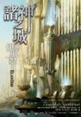 諸神之城:伊嵐翠