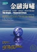 金融海嘯:金融危機的成因-中央銀行-信用泡沫-與效率市場的謬誤