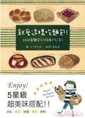 就愛這樣吃麵包!:200種麵包的絕配吃法!