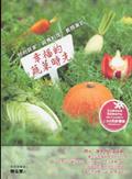 幸福的蔬菜時光:時尚居家、蔬食料理、養顏美肌