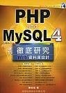 PHP & MySQL 4徹底研究:Web資料庫設計