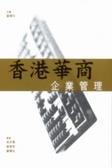 香港華商企業管理