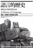語言的歷史:關於語言的故事與未來