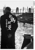 托瑪斯曼的美麗憂傷:關耀輝威尼斯黑白攝影故事集