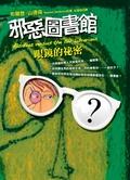 邪惡圖書館:眼鏡的祕密
