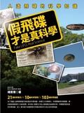 假飛碟才是真科學:人造飛碟的科學知識