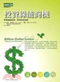 投資綠能商機:參與綠能經濟-掌控投資浪潮