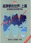 經濟學的世界:上篇- 經濟觀念與現實問題