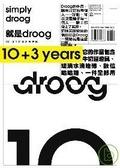 Droog本色Simply droog:10+3年的創新與討論